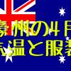 オーストラリアの4月の気温と服装を豪州旅行の出発前に確認