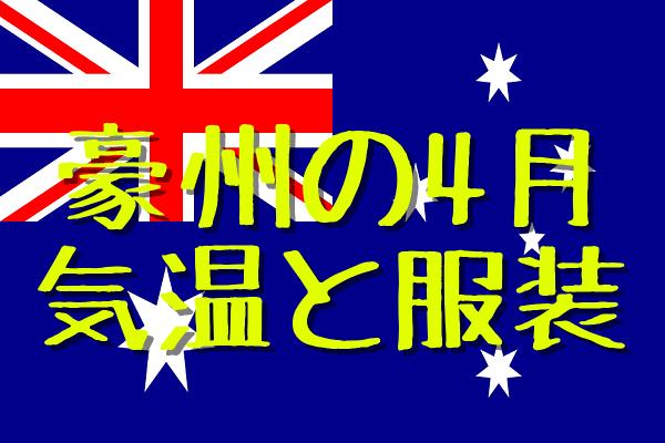 オーストラリアの4月の気温と服装