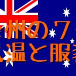 オーストラリアの7月の【気温】と【服装】を豪州旅行出発前に確認