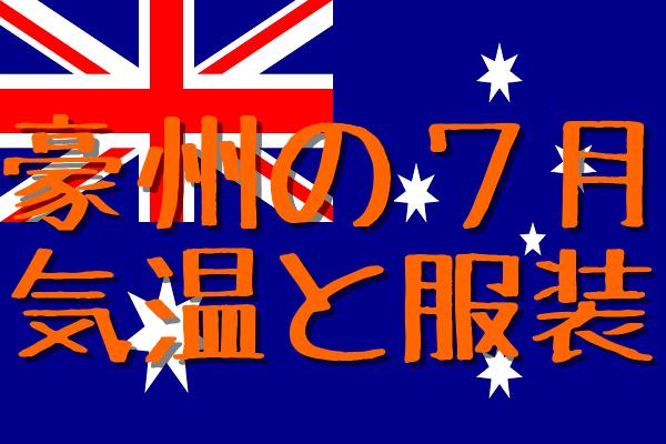 オーストラリアの7月の気温と服装