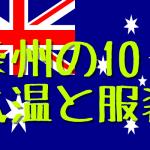 オーストラリアの10月の気温と服装を豪州旅行の出発前に確認