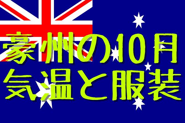 オーストラリアの10月の気温と服装