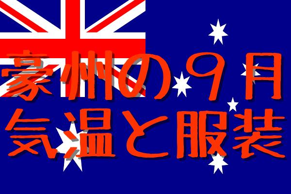 オーストラリアの9月の気温と服装