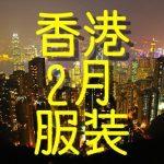 香港の2月の服装【香港旅行】前に確認!気温と気候に適したコーデ