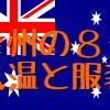 オーストラリアの8月の気温は?豪州の天気と気候に合った服装は?