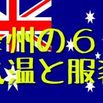 オーストラリアの6月の気温と服装はどう?天気や気候も旅行前に確認