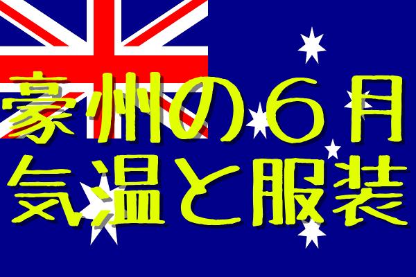 オーストラリアの6月の気温と服装