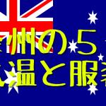 オーストラリアの5月の気温と天気・気候に適した服装を出発前に確認