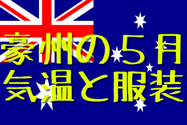 オーストラリアの5月の気温と服装