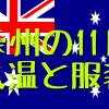 オーストラリアの11月の【気温】と【服装】を豪州旅行出発前に確認