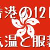香港の12月の服装と気温を旅行前に確認!天気と気候に合ったコーデも紹介