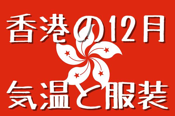 香港の12月の気温と服装