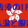 香港の1月の気温 【服装】も香港旅行前に確認!天気と気候はどう?