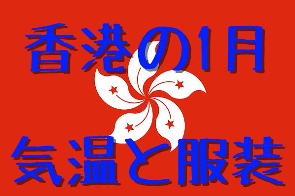 香港の1月の気温と服装