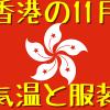香港の11月の気温と服装はどう?天気と気候に合ったコーデを紹介