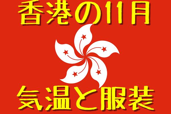 香港の11月の気温と服装