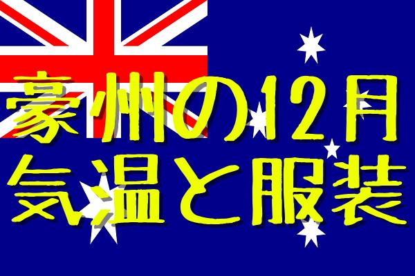 オーストラリアの12月の気温と服装