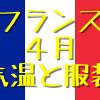 フランスの4月の気温と服装をフランス旅行の出発前に確認!