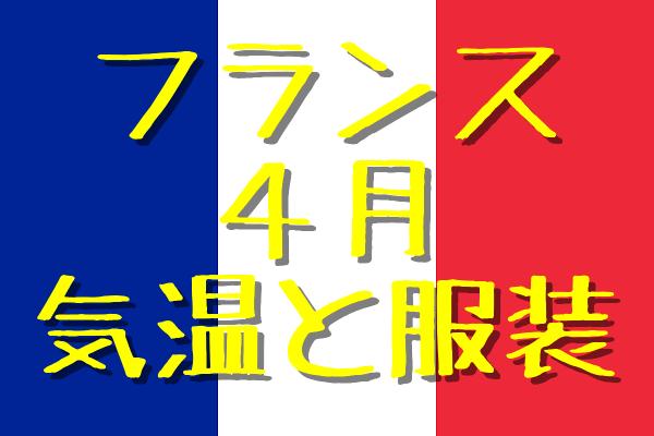 フランスの4月の気温と服装