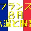 フランスの8月の気温と服装をお盆休みのフランス旅行出発前に確認