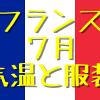 フランスの7月の気温と服装を夏休みの旅行出発前に確認しよう