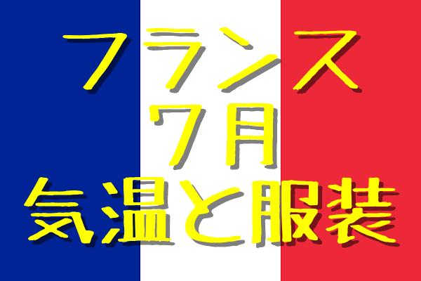 フランスの7月の気温と服装