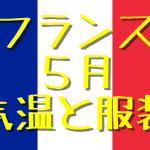 フランスの5月の気温と服装は?天気と気候に適したコーデはコチラ!