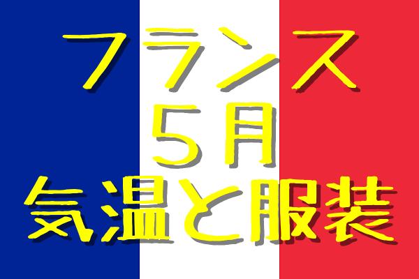 フランスの5月の気温と服装