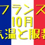 フランスの10月の【気温】気候と天気に合った【服装】を出発前に確認