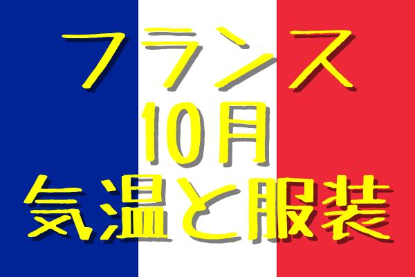 フランスの10月の気温と服装