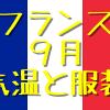 フランスの9月の気温と服装をフランス旅行の出発前に確認!