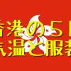 香港の5月の【服装】気温や気候に適した服とは?雨や天気はどう?