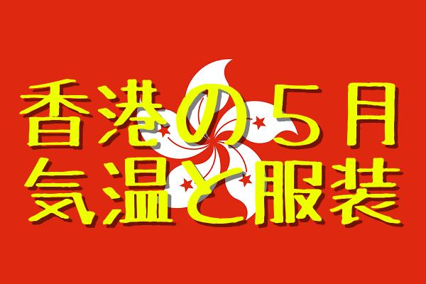 香港の5月気温と服装