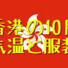 香港の10月の服装と気温は?天気や気候も雨の状況と併せて紹介
