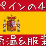 スペインの4月の気温と服装を紹介!現地の天気と気候と雨はどう?