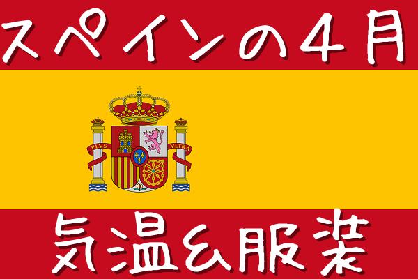 スペインの4月の気温と服装