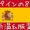 スペインの8月の気温と服装をチェック!現地の天気と気候はどう?