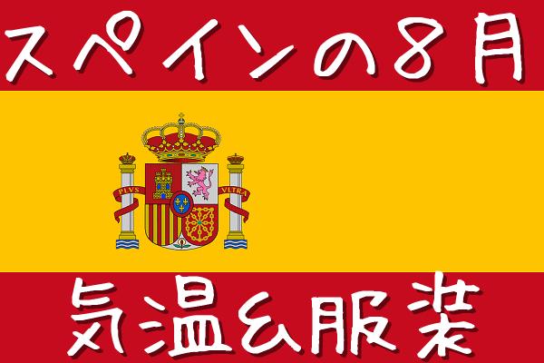 スペインの8月の気温と服装