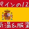 スペインの12月の気温と服装はどう?冬の天気や気候もグラフで紹介