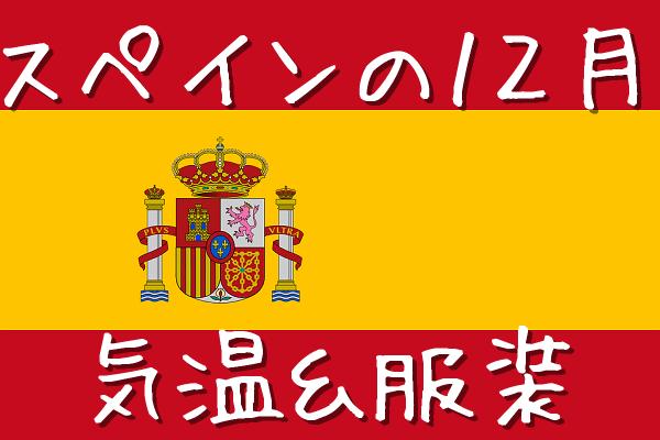 スペインの12月の気温と服装