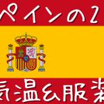 スペインの2月の気温と服装を旅行前に確認!気候と天気と雨はどう?