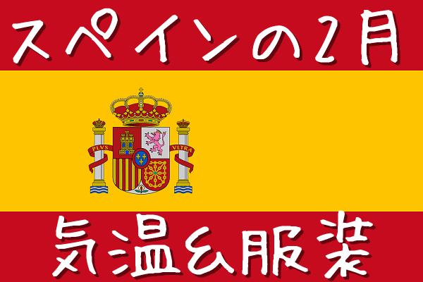 スペインの2月の気温と服装