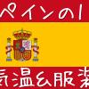 スペインの1月の気温と服装はどう?天気や気候に合ったコーデも紹介