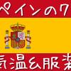 スペインの7月の気温と服装は?スペイン旅行前に天気と気候を確認