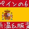 スペインの6月の気温と服装を旅行前に確認!現地の天気と気候はどう?