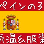 スペインの3月の気温と服装をチェック!気候と天気と雨はどう?