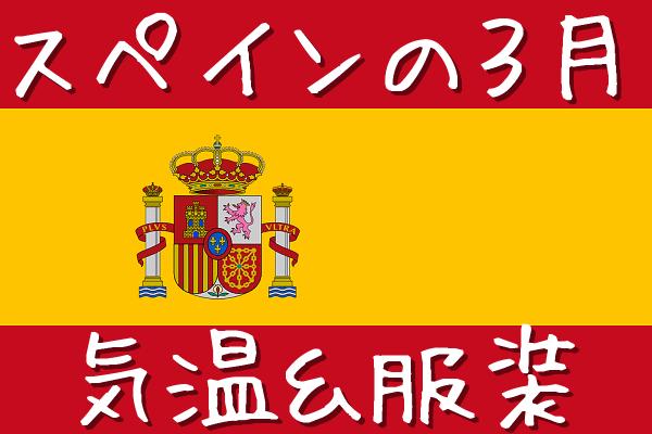 スペインの3月の気温と服装