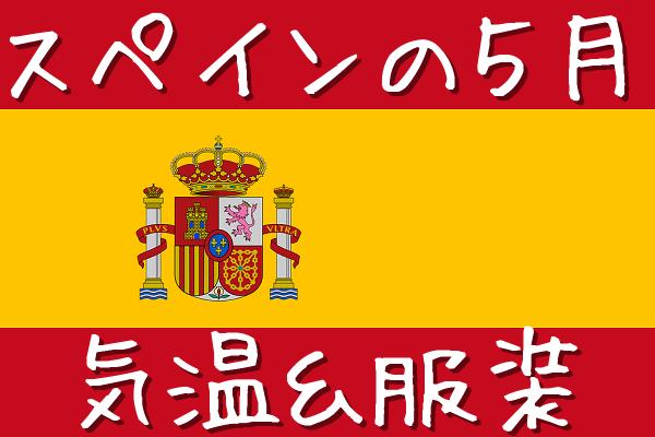 スペインの5月の気温と服装