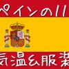 スペインの11月の気温と服装はどう?現地の天気や気候もグラフで確認