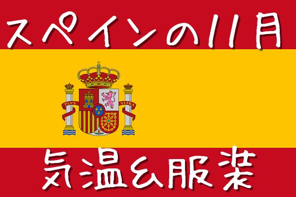 スペインの11月の気温と服装